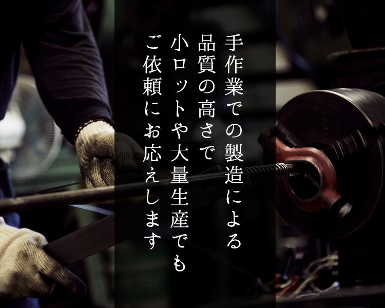手作業での製造による品質の高さで小ロットや大量生産でもご依頼にお応えします